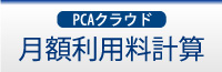 PCA for SaaS 月額利用料計算